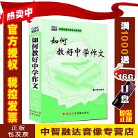 正版包票如何教好中学作文 郑桂华 2DVD 1书 视频音像光盘影碟片