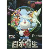 现货 日版 漫画 电影哆啦A梦 新大雄的日本诞生