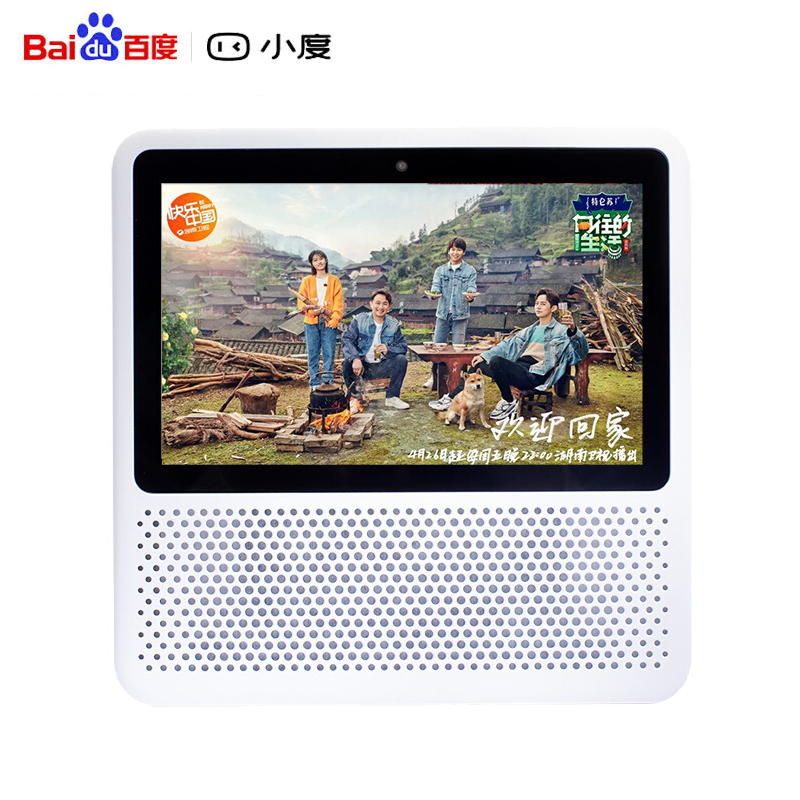 小度在家1S 带屏智能音箱 百度ai语音声控wifi蓝牙便携无线音响 AI智能音箱,随时听,随时看
