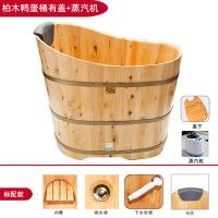 【家装节 夏季狂欢】洗澡桶泡澡洗浴熏蒸沐浴盆大人家用小户型实木质浴缸木桶浴桶