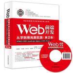 【二手旧书正版8成新】Web前端开发从学到用实践――HTML5+CSS3+JavaScript+jQuery+AJ 阮