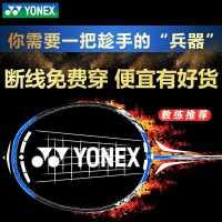 yonex官方尤尼克斯羽毛球拍单双拍全碳素超轻耐用型正品yy羽毛拍