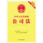 中�A人民共和��公司法(2012修�)
