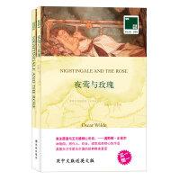 双语译林:夜莺与玫瑰(附英文原版1本)