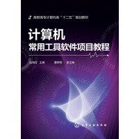 计算机常用工具软件项目教程(赵海吉)