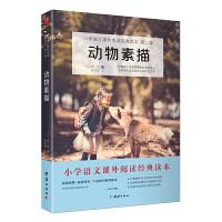 """动物素描 教育部统编小学语文教材(五年级上)""""快乐读书吧""""推荐书目"""