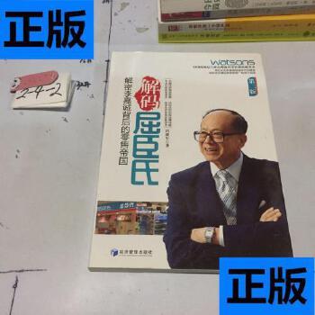 【二手旧书9成新】解码屈臣氏:解密李嘉诚背后的零售帝国(第2版