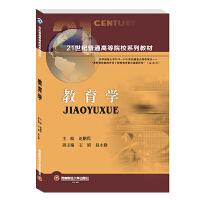 教育学 赵鹏程9787550442672西南财经大学出版社