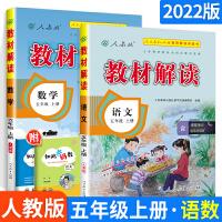 【2本套装】 教材解读五年级上册2本 人教版 小学教材全解五年级上册 语文数学2本 五年级上册语文 五年级上册数学 五