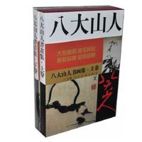八大山人书画集(8开精装 全二册)