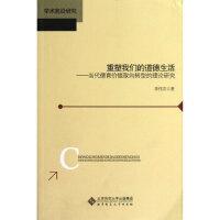 【二手正版9成新】重塑我们的道德生活:当代德育价值取向转型的理论研究,李伟言,北京师范大学出版社,9787303142
