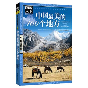 中国最美的100个地方 图说天下 国家地理 旅游类畅销品牌