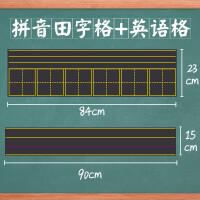 磁性黑板贴拼音田字格四线三格英语格子粉笔字教师用教具墙贴写字贴条家用白板条