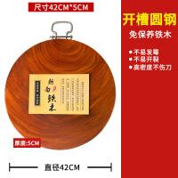【家装节 夏季狂欢】进口铁木砧板菜板实木家用越南整木圆形厨房案墩 42X5CM 开槽圆钢