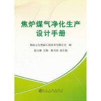 【旧书二手书9成新】焦炉煤气净化生产设计手册 范守谦 9787502459017 单册