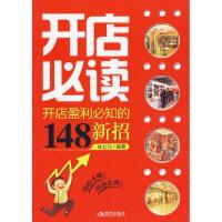 【旧书二手书9成新】开店必读 林文力 9787802446113 现代出版社有限公司