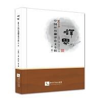 译界――2015中国应用翻译论文专辑(第一辑)
