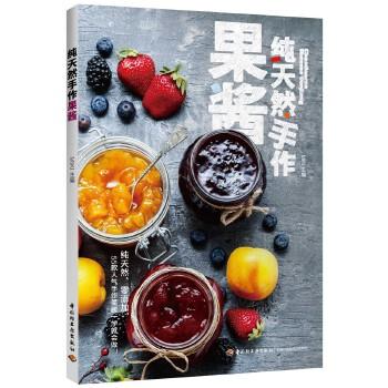 纯天然手作果酱 纯天然、零添加,55款人气手作果酱一学就会做!