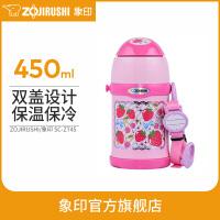 象印儿童保温杯吸管两用宝宝杯幼儿园小学生水壶水杯ZT45 450ml 粉色