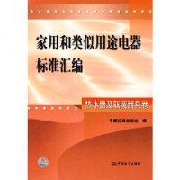 【二手旧书9成新】 家用和类似用途电器标准汇编。热水器及取暖器具卷 中国标准出版社 中国标准出版社
