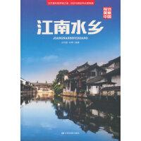 探访美丽中国・江南水乡