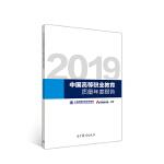 2019中国高等职业教育质量年度报告