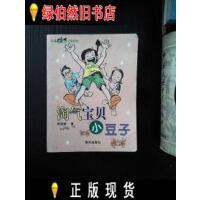 【二手正版9成新现货】幽默大师小豆子之淘气宝贝 /肖定丽 海天出版社