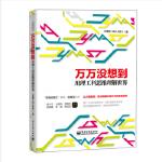 万万没想到:用理工科思维理解世界――2014中国好书榜获奖图书 第十届文津奖获奖图书 9787121242151