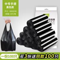 垃圾袋家用手提式加厚黑色一次性背心式分类拉圾塑料袋点断型家务清洁垃圾袋收纳袋 手提式 100只 黑色46X63CM 加