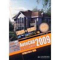 AutoCAD 2009 完全自学教程 (赠1DVD)(电子制品DVD-ROM)