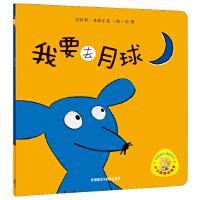 小小聪明豆绘本第2辑:我要去月球