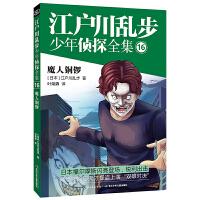 江户川乱步少年侦探全集16・魔人铜锣