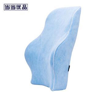 当当优品 拇指环抱记忆棉腰靠垫 办公靠枕 汽车抱枕腰靠 48x45x14cm