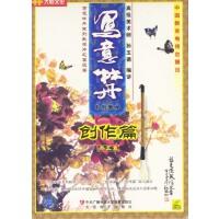 写意牡丹系列教学:创作篇(5VCD)