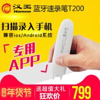 汉王速录笔T200无线蓝牙扫描笔 文字一扫录入手机电脑蓝牙