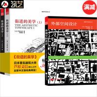 共三本书 街道的美学上下册+外部空间设计 日本建筑大师 芦原义信 编著 景观建筑学经典丛书 景观设