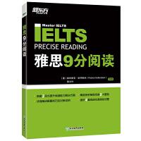 [包邮]IELTS 9分阅读(第2版)备考雅思经典用书【新东方专营店】