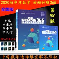 正版包邮买一送一2020中考数学选择填空解答压轴好题妙解365第四版七八九年级全国通用