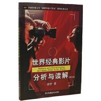 世界经典影片分析与读解(第三版)