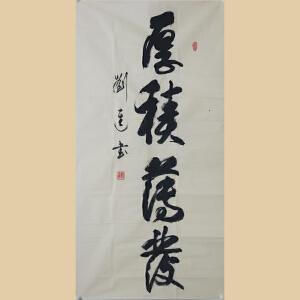《厚积薄发》刘进-将军书法,原总政歌舞团政委【真迹R580】