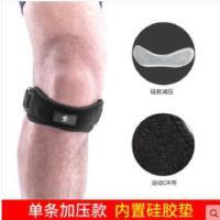 髌骨带运动护膝 男女跑步篮球羽毛球骑行 透气减震加压护具