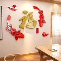 福字墙贴吉祥鱼装饰玄关餐厅墙面贴画3d立体亚克力中国风新年墙壁 超
