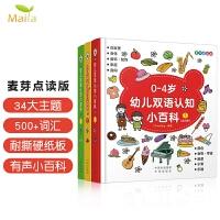 小达人点读笔配套书 点读版 0-4岁幼儿双语认知小百科全3册双语启蒙点读书单词纸板书不含点读笔