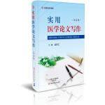实用医学论文写作(第4版)