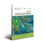 2018年世界有机农业概况与趋势预测