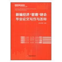 iStudy学习技巧系列:新编经济・管理・财会毕业论文写作与答辩