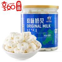 塔拉额吉原味奶贝450g 儿童奶片 内蒙古特产零食干吃奶片