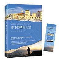 """那不勒斯的天空(畅销书《那不勒斯的萤火》作者威尔吉利奥 """"那不勒斯三部曲""""第三部。一部颓败中交织着温暖的生命之书。随书"""