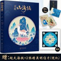 山海经 百绘版 中国风手绘