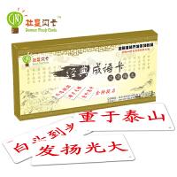 杜曼闪卡 小学生必读中华经典历史成语 接龙带故事拼音 注音 童音朗读 成语接龙卡